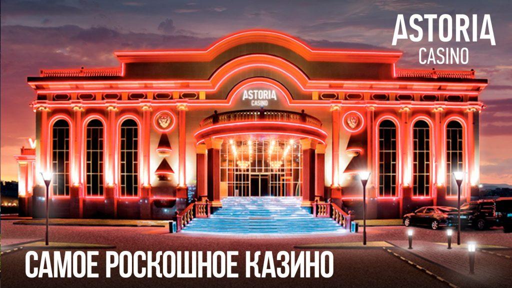 Казино в казахстане история игровой автомат казино своими руками