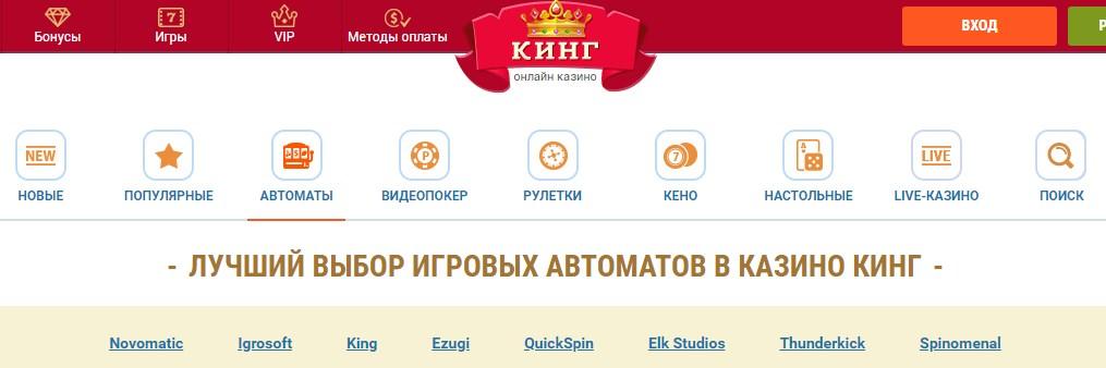 slotoking Украина игровые автоматы