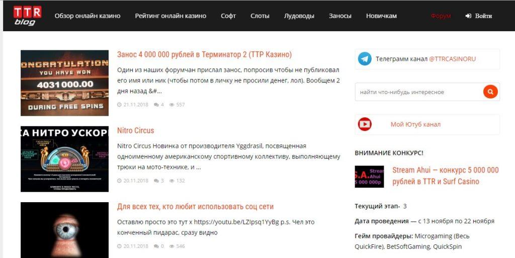 ttr blog как попасть на сайт