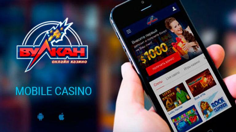 казино вулкан официальный сайт ставка