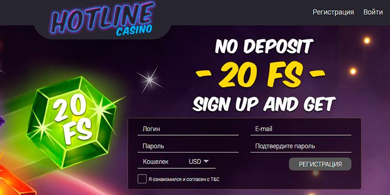 hotline казино